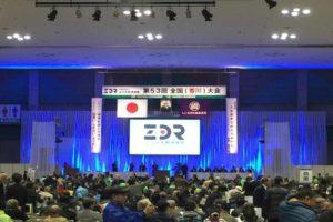 全国断酒連盟第53回全国大会in香川県