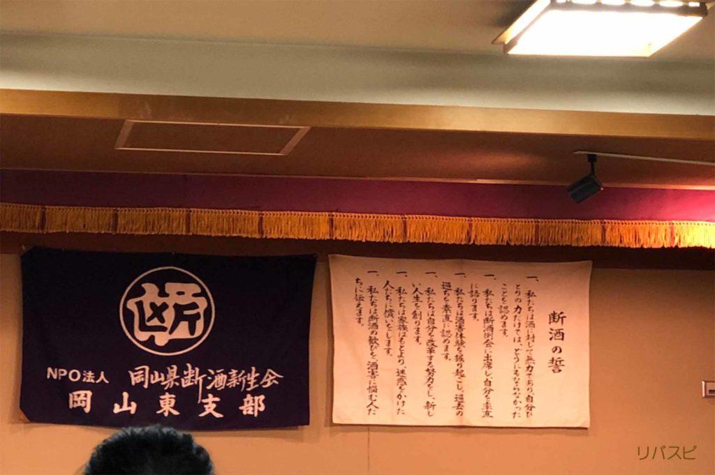 岡山断酒会東支部