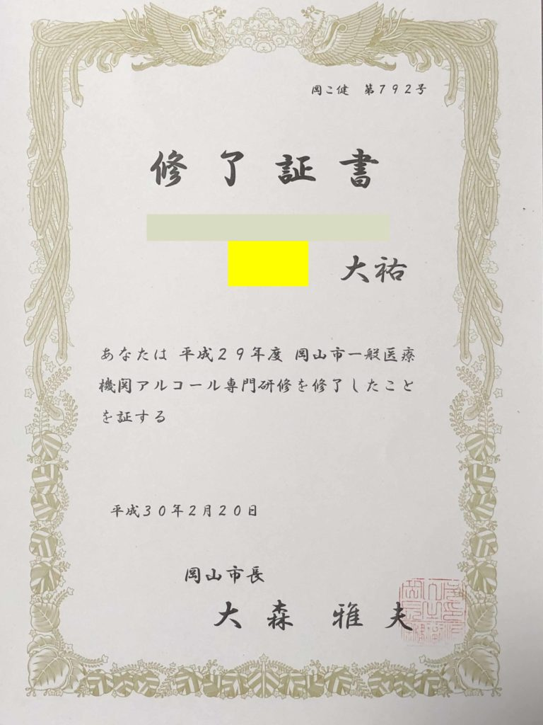 あなたは平成29年度岡山市一般医療機関アルコール専門研修を修了したことを証する。岡山市長 大森雅夫