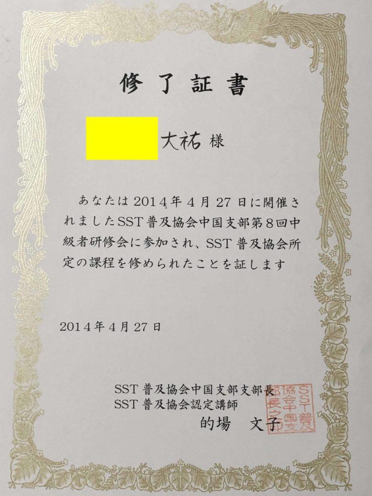 あなたは2014年4月27日に開催されたSST普及協会中国支部第8回中級研者研修会に参加され、SST普及協会所定の過程を修められたことを証します。SST普及協会認定講師的場文子
